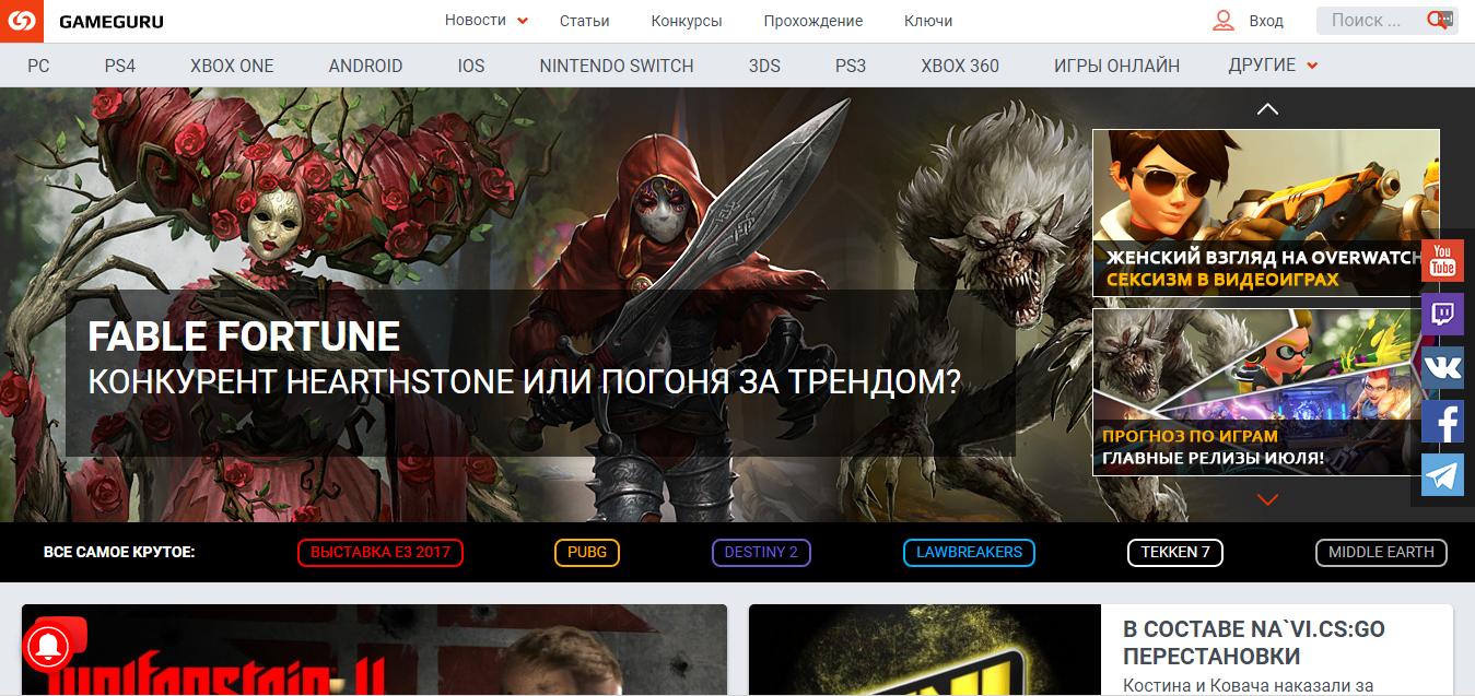 какие игровые сайты бывают